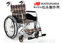 松永製作所の車いすのイメージ