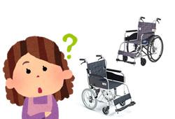 車椅子選び