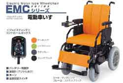 カワムラサイクルの車椅子EMC-240