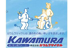 カワムラサイクルのイメージ