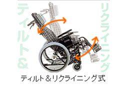 座位保持の車椅子の画像