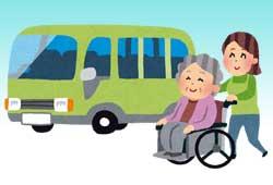 施設の福祉車両のイメージ