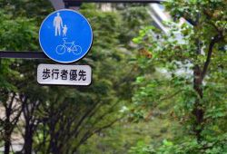 車椅子は歩行者扱いのイメージ