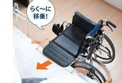 移乗用車椅子のイメージ