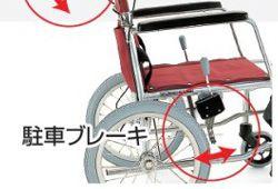 車椅子駐車ブレーキのイメージ