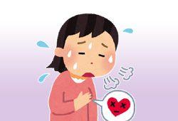 心臓の悪い人のイメージ