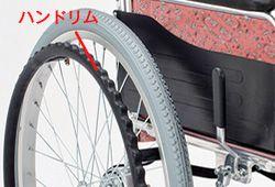 車椅子のハンドリム