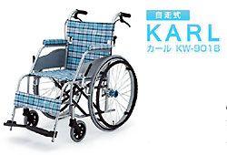 片山車椅子のカール
