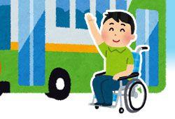 バスに乗る車椅子の乗客