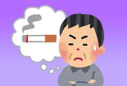 禁煙のイメージ