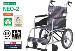 日進医療器の介助式車椅子