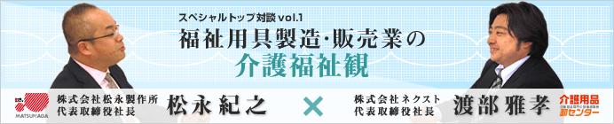 車椅子メーカー松永製作所_スペシャル対談