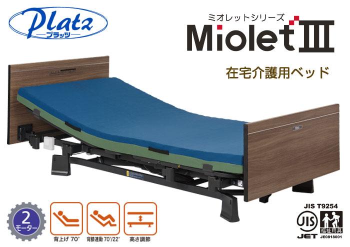 プラッツ 在宅介護用ベッド ミオレットⅢ 2モーター