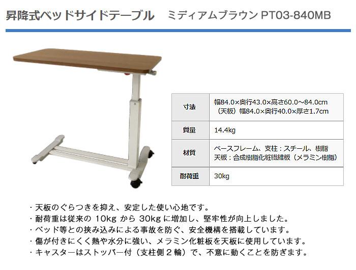 プラッツ 在宅介護用ベッド ミオレット�V-昇降用ベッドサイドテーブル