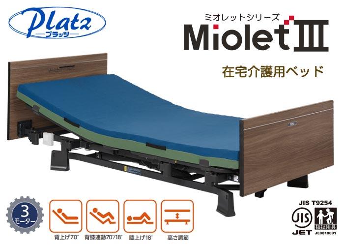 プラッツ 在宅介護用ベッド ミオレットⅢ 3モーター