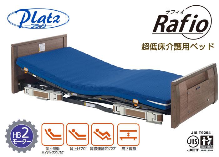 プラッツ 在宅介護用ベッド ラフィオ 2モーター