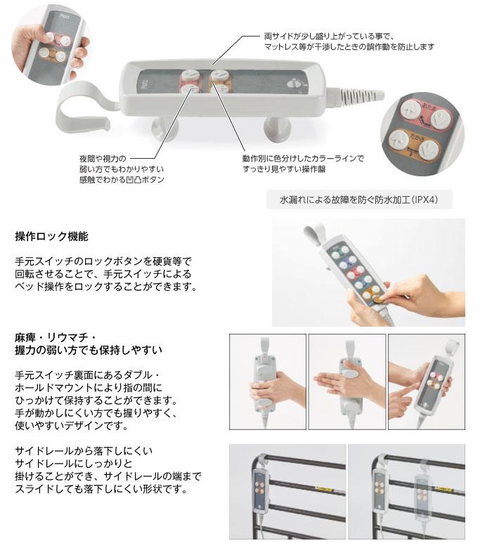 プラッツ 超低床介護ベッド ラフィオの使いやすい手元スイッチ