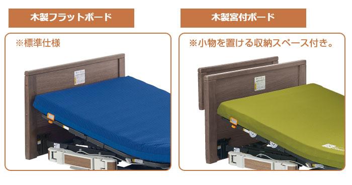 プラッツ 超低床介護ベッド ラフィオのヘッドボード