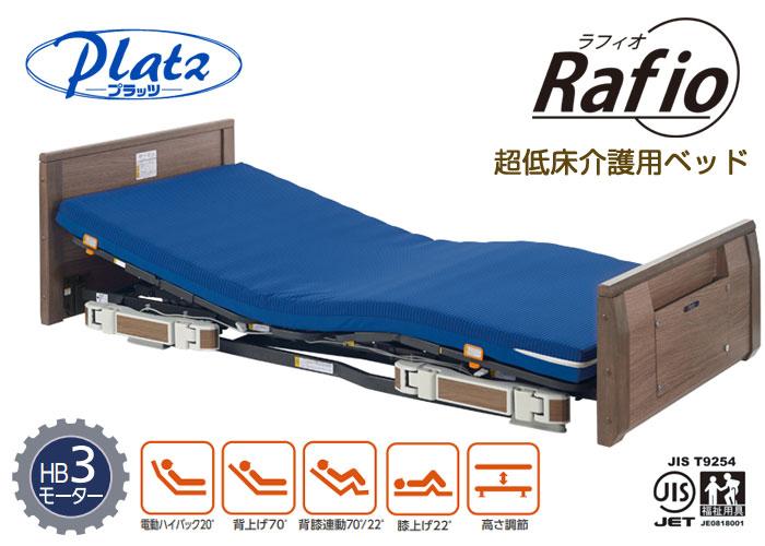 プラッツ 在宅介護用ベッド ラフィオ 3モーター