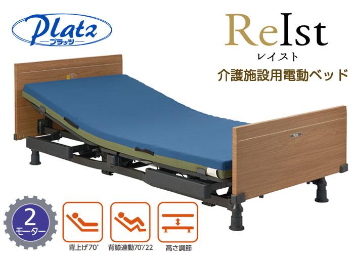 プラッツ 在宅介護用ベッド レイスト 2モーター