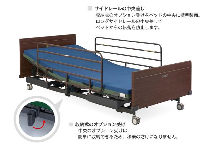 プラッツ 介護施設用電動ベッド レイストはサイドレールの中央差しが可能