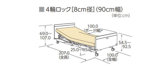 プラッツ 介護施設用電動ベッド レイストのサイズ