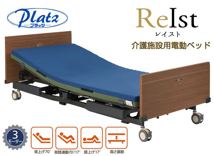 プラッツ 在宅介護用ベッド レイスト 3モーター