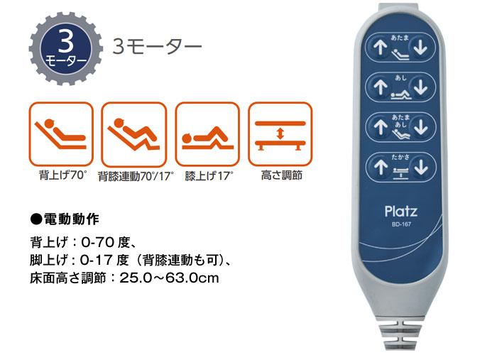 プラッツ 介護施設用電動ベッド レイスト こちらの商品ページは2モーターです