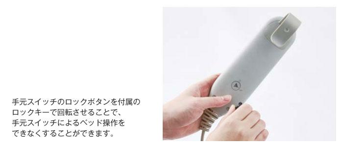 プラッツ 介護施設用電動ベッド レイストの手元スイッチの操作ロック機能
