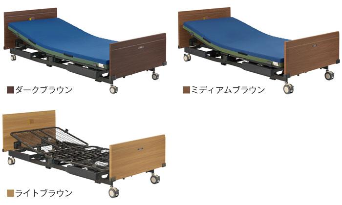 プラッツ 介護施設用電動ベッド レイストのカラー