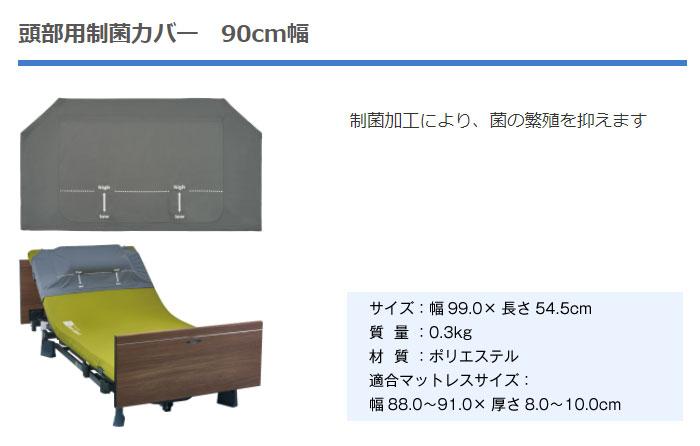 プラッツ 介護施設用電動ベッド レイスト-頭部用制菌カバー