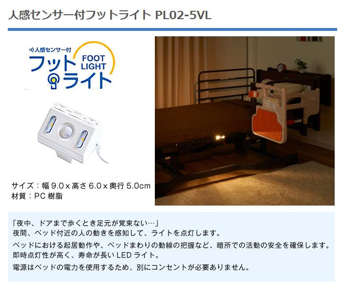 プラッツ 介護施設用電動ベッド レイスト-人感センサー付フットライト