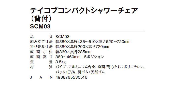 幸和製作所(TacaoF) テイコブコンパクトシャワーチェア(背付)SCM03のサイズ表