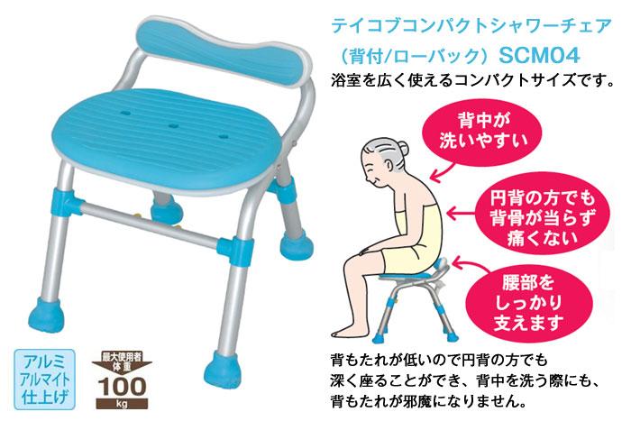 幸和製作所 テイコブコンパクトシャワーチェア(背付/ローバック)