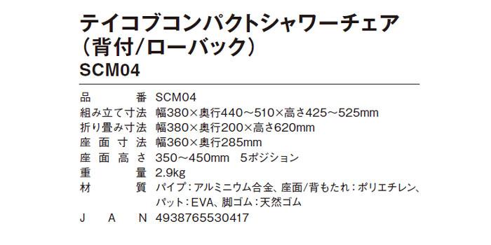 幸和製作所(TacaoF) テイコブコンパクトシャワーチェア(背付/ローバック)SCM04のサイズ表