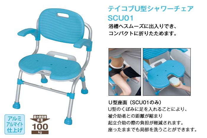 幸和製作所 テイコブU型シャワーチェア