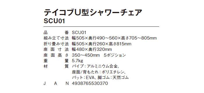 幸和製作所(TacaoF) テイコブU型シャワーチェアSCU01のサイズ表