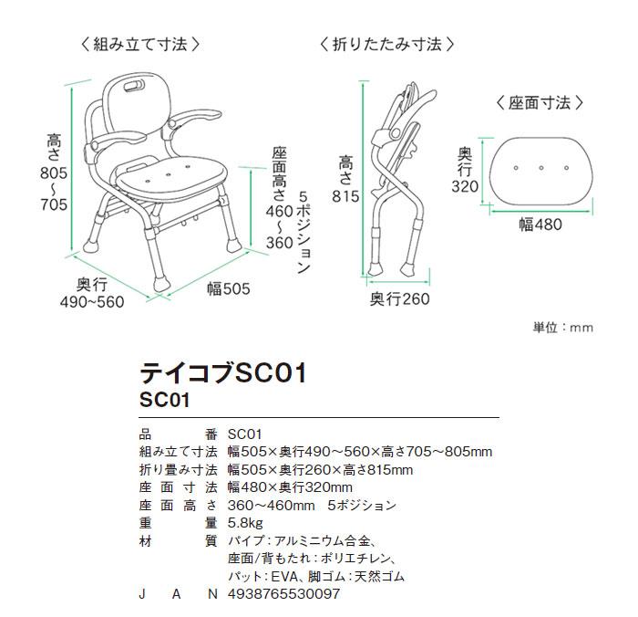幸和製作所(TacaoF) テイコブシャワーチェア SC01のサイズ表