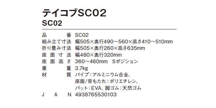 幸和製作所(TacaoF) テイコブSC02のサイズ表