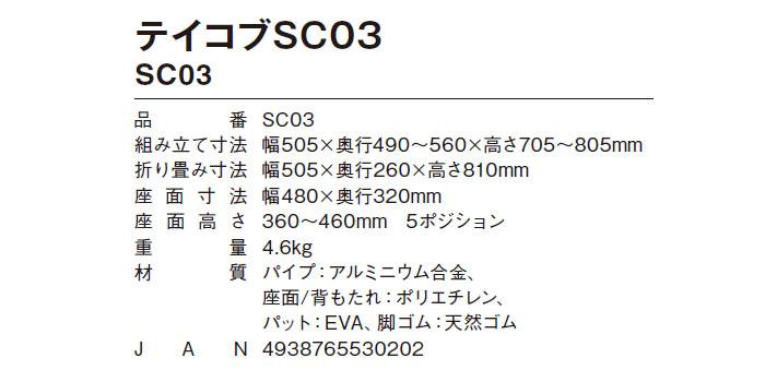 幸和製作所(TacaoF) テイコブSC03のサイズ表