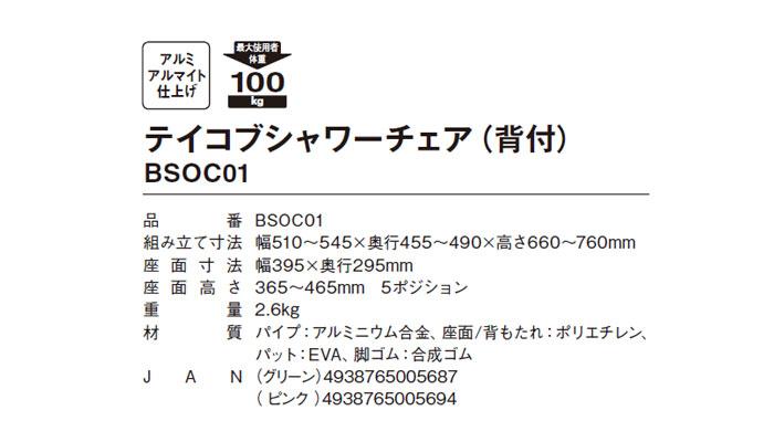幸和製作所(TacaoF) テイコブシャワーチェア(背付)BSOC01のサイズ表