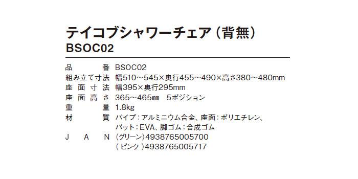 幸和製作所(TacaoF) テイコブシャワーチェア(背無)BSOC02のサイズ表