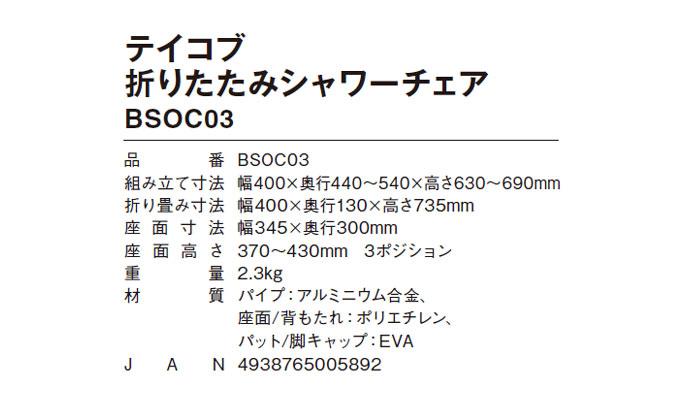 幸和製作所(TacaoF) テイコブ折りたたみシャワーチェアBSOC03のサイズ表