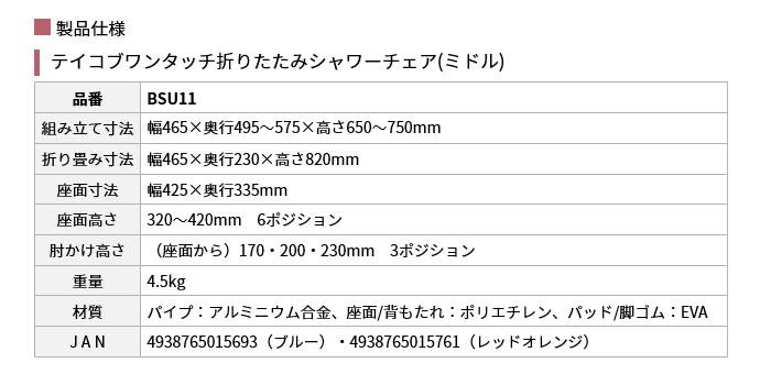 幸和製作所(TacaoF) テイコブワンタッチ折りたたみシャワーチェア (ミドル)  BSU11のサイズ表
