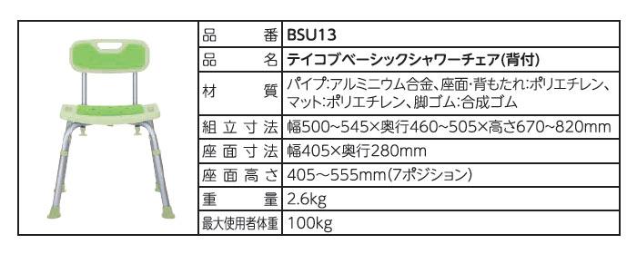 幸和製作所(TacaoF) テイコブベーシックシャワーチェア(背付) BSU13-GRのサイズ表