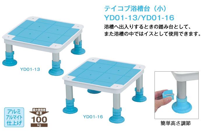 幸和製作所 テイコブ浴槽台(小) YD01-13/YD01-16