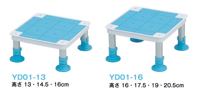 テイコブ浴槽台(小) YD01-13/YD01-16の機能
