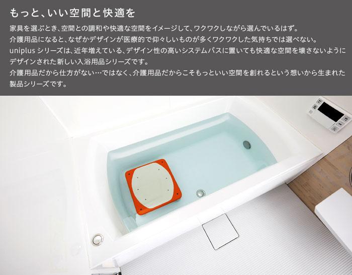 ユニプラス 浴槽内いす 80・120-200 BSN09の使用イメージ