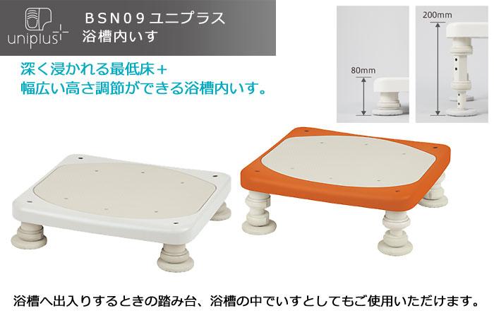 幸和製作所 ユニプラス 浴槽内いす 80・120-200 BSN09