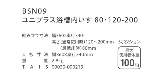 幸和製作所(TacaoF) ユニプラス 浴槽内いす 80・120-200 BSN09のサイズ